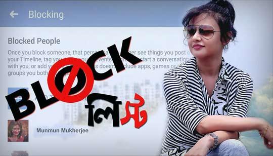 Blocklist Bengali Poem Lyrics by Munmun Mukherjee Recitation