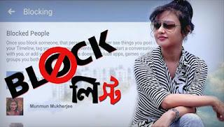 Blocklist Bengali Poem Lyrics (ব্লক লিস্ট) Munmun Mukherjee Recitation