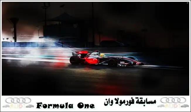 مسابقة فورمولا وان