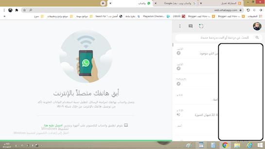 إجراء مكالمات صوتية وفيديو على واتساب ويب 2021
