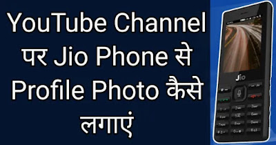 Jio phone YouTube channel photo - YouTube channel jio phone profile picture photo upload