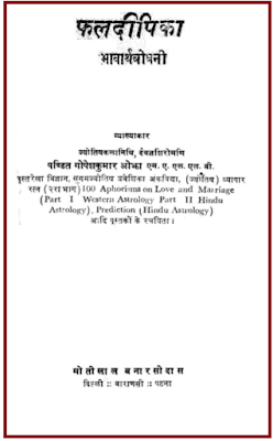 Download Astrology book Faldipika in hindi pdf