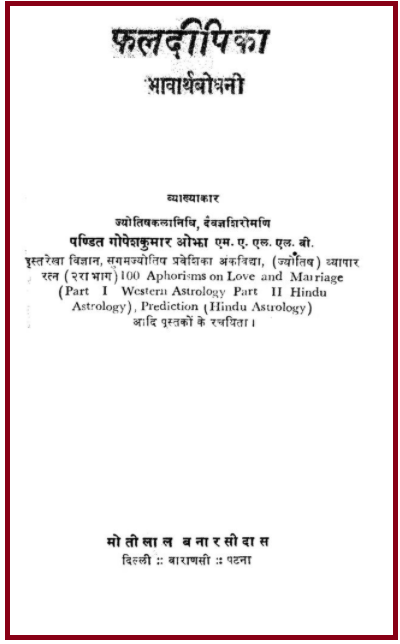 Download Astrology book Faldipika in hindi pdf | freehindiebooks.com