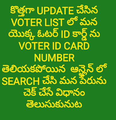 Check our new vote in online without voter ID
