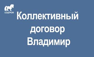 Скорая помощь коллективный договор Владимир
