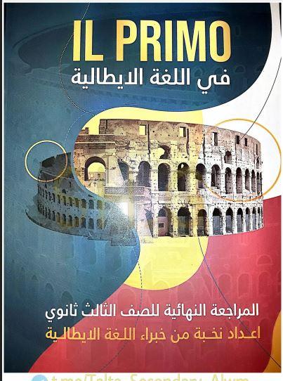 تحميل كتاب البريمو مراجعة نهائية في اللغة الايطالية للصف الثالث الثانوى 2021 pdf