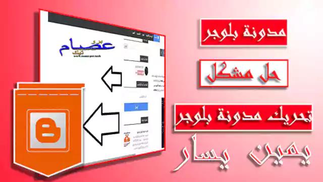 حل مشكل تحريك مدونة بلوجر
