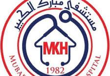 وظائف مستشفى مبارك الكبير - الجابرية2021
