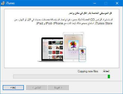 تحميل ايتونز اخر اصدار عربي