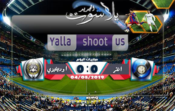 نتيجة مباراة انتر ميلان واودينيزي بتاريخ 04-05-2019 الدوري الايطالي
