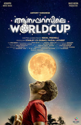 aanaparambile world cup full movie download, aanaparambile world cup trailer, aanaparambile world cup cast, aanaparambile world cup release date, i.m. vijayan, aanaparambile world cup, aanaparambile world cup full movie, mallurelease