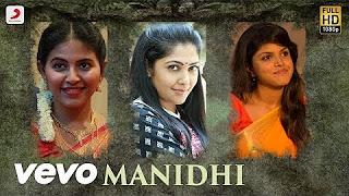 Iraivi – Manidhi Lyric _ Vijay Sethupathi, Bobby Simha, S. J. Suryah _ Santhosh Narayanan