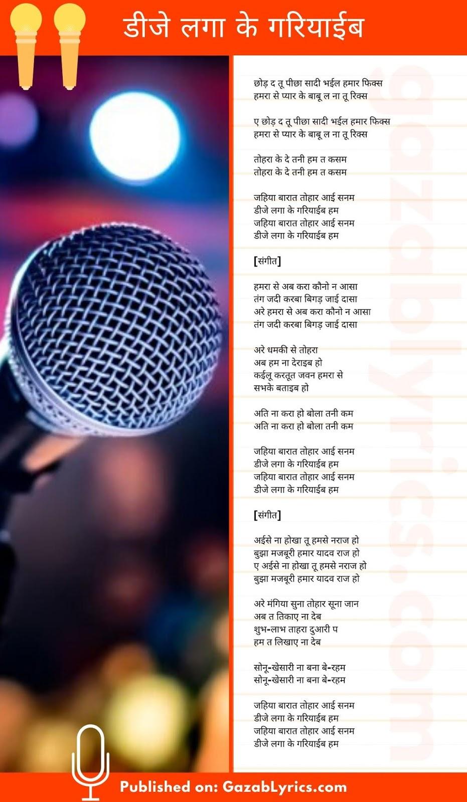 DJ Laga Ke Gariyaib song lyrics image