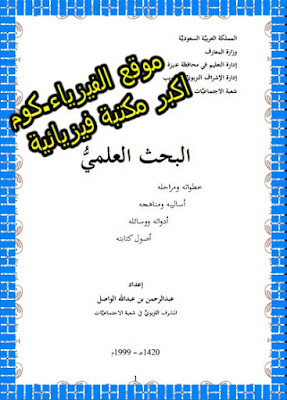 البحث العلمي خطواته ومراحله أساليبه ومناهجه أدواته ووسائله أصول كتابته pdf