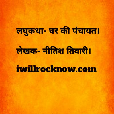 Laghukatha--ghar ki panchayat