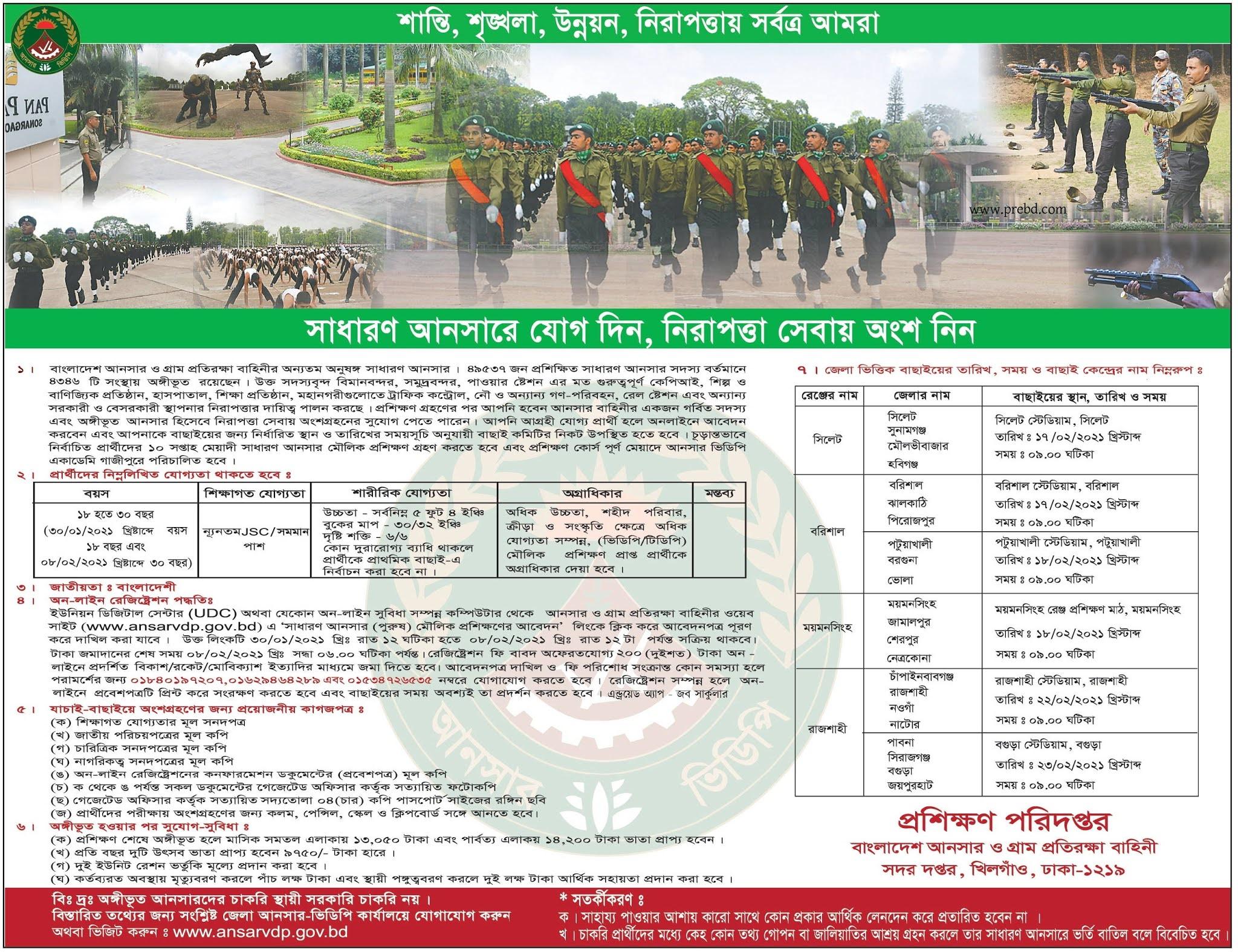 বাংলাদেশ আনসার ও গ্রাম প্রতিরক্ষা বাহিনী (Ansar-VDP) নিয়োগ বিজ্ঞপ্তি ২০২১