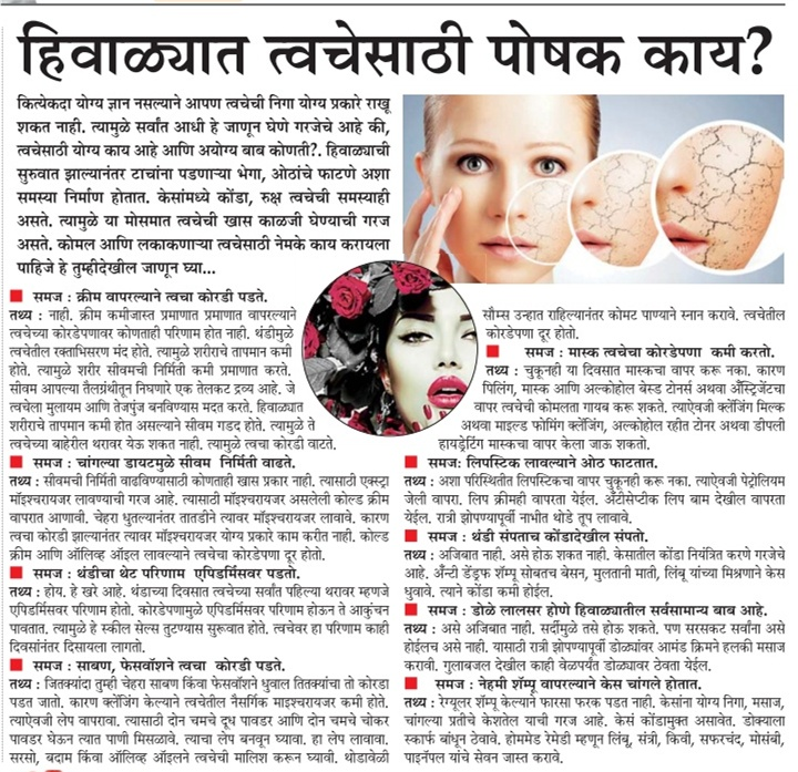 dry skin care in winter at home in marathi
