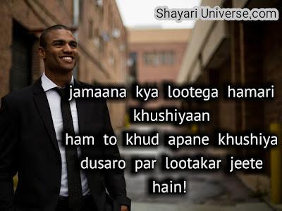new attitude shayari pic