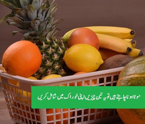 موٹا ہونا چاہتے ہیں تو یہ تین چیزیں اپنی خوراک میں شامل کریں    Mota hone ka tarika