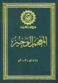 كتاب المعجم الوجيز