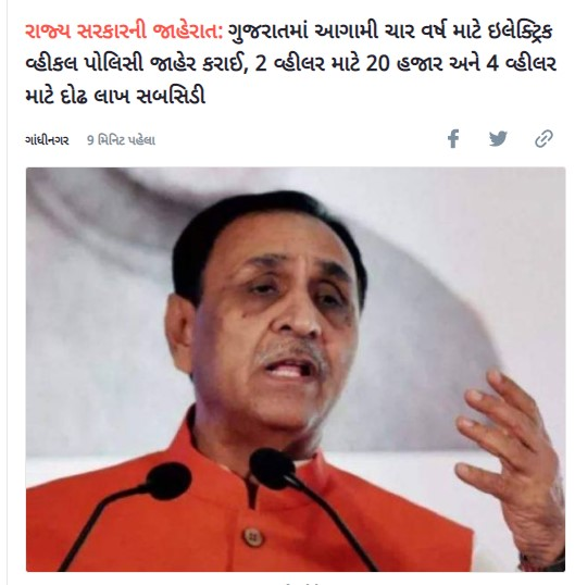 Electric Vehicles Subsidy policy In gujarat