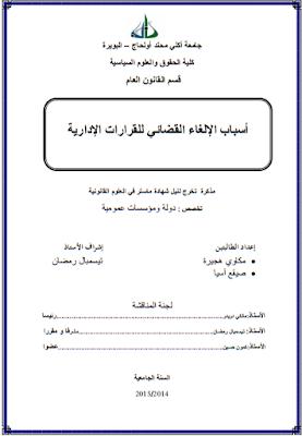 مذكرة ماستر : أسباب الإلغاء القضائي للقرارات الإدارية PDF