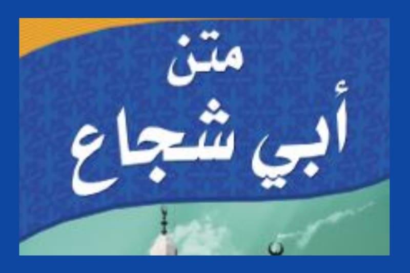 Mengenal Abi Syuja': Penulis Kitab Taqrib yang Terlupakan