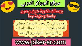 بوستات مكتوبة شوق وحنين جامدة وحزينة جدا 2019 - الجوكر العربي