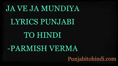 JA-VE-JA-MUNDIYA-LYRICS-PUNJABI-TO-HINDI-PARMISH-VERMA