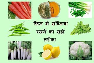फ्रिज में सब्जीयां रखने का सही तरीका (how to store vegetables in fridge)