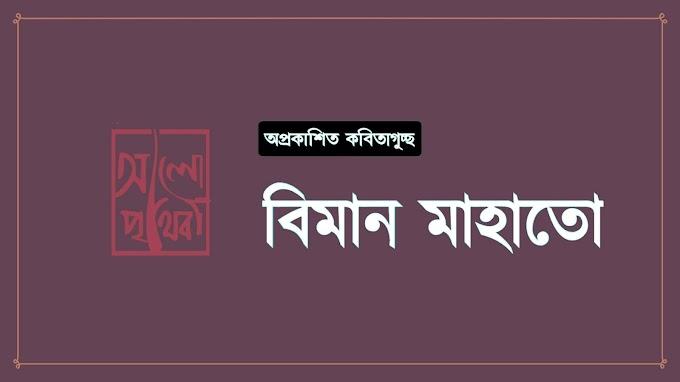 অপ্রকাশিত কবিতাগুচ্ছ - বিমান মাহাতো