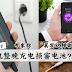 """手机整晚充电损害电池,专家称:""""其实这样做最可怕"""""""