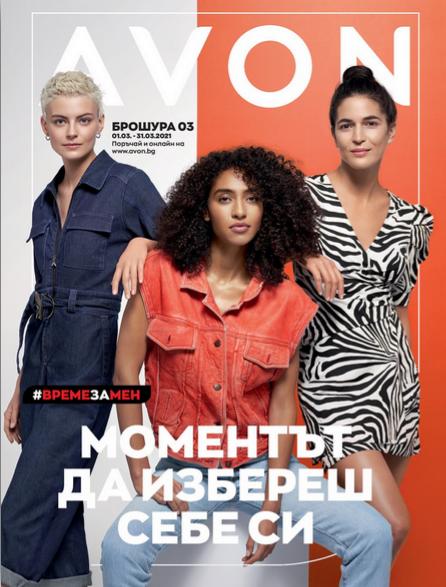 AVON Брошура - Каталог №3 1-3103 2021 →  Моментът да избереш себе си
