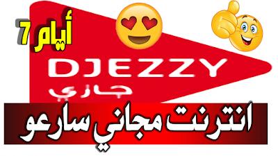 حصريا 7 أيام انترنت مجاني من شركة جايزي بى 0 دج سارعو بتطبيق الشرح