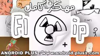 تحميل برنامج تطبيق صنع الرسوم المتحركة والكرتون FlipaClip apk  النسخة المدفوعة premium pro unlocker مهكر للاندرويد