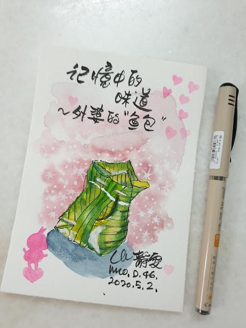 记忆中的味道-外婆的鱼包