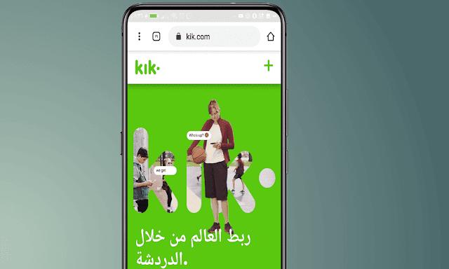 تحميل تطبيق kik - كيك