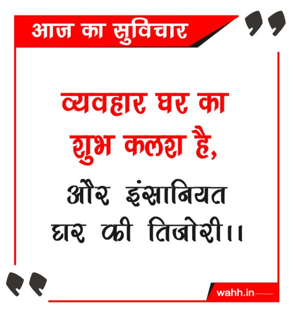 Suvichar Hindi for fb
