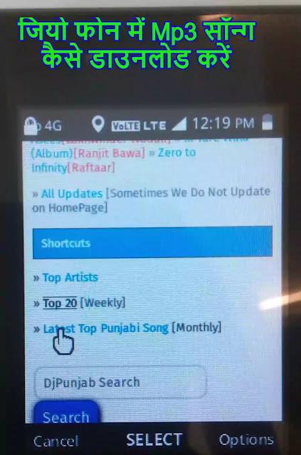 jio phone se video kaise download kare