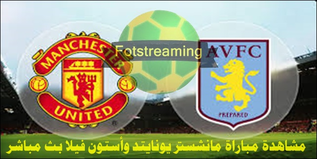 مشاهدة مباراة مانشستر يونايتد وأستون فيلا بث مباشر