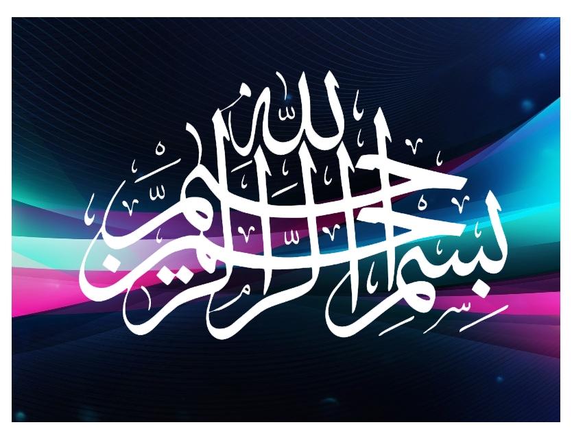 Seni Berkaligrafi Kaligrafi Bismillah Terindah 3d