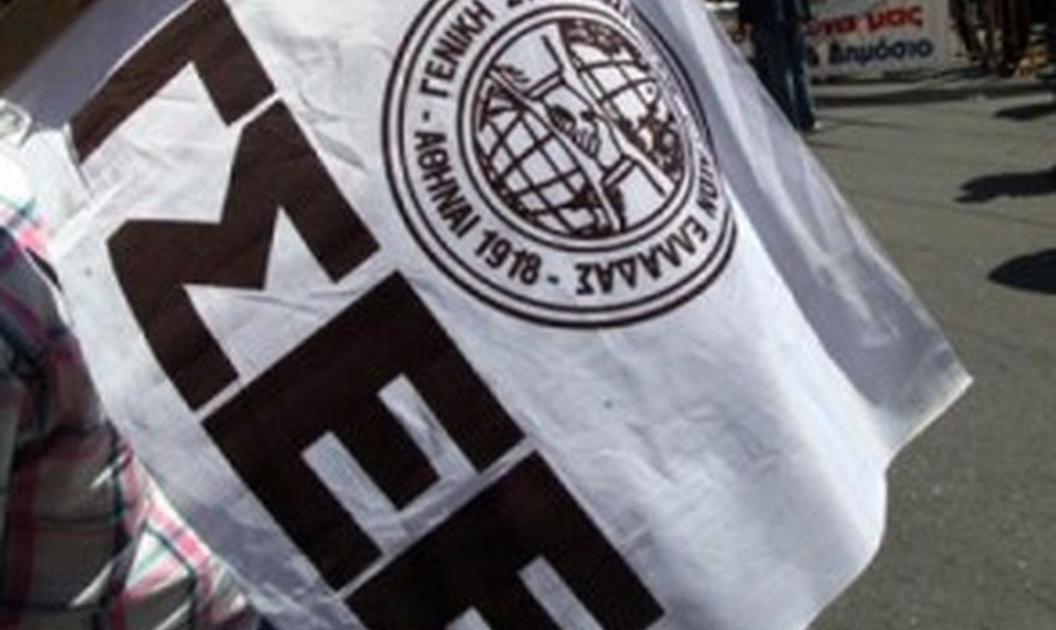 Επαναφορά στα 751 ευρώ ο κατώτατος μισθός ζητά η ΓΣΕΕ