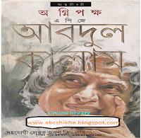 Book of free wings kalam apj fire by download abdul