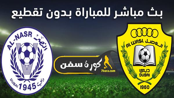 موعد مباراة الوصل والنصر الإماراتي بث مباشر بتاريخ 28-01-2020 دوري الخليج العربي الاماراتي