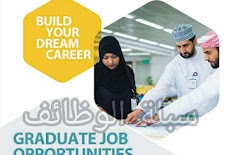 تدشين حصري دليل النفط في عمان للوظائف السلطاني 2020