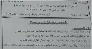 تحميل ورقة امتحان اللغة العربية محافظة السويس الثالث الاعدادى 2017 الترم الاول