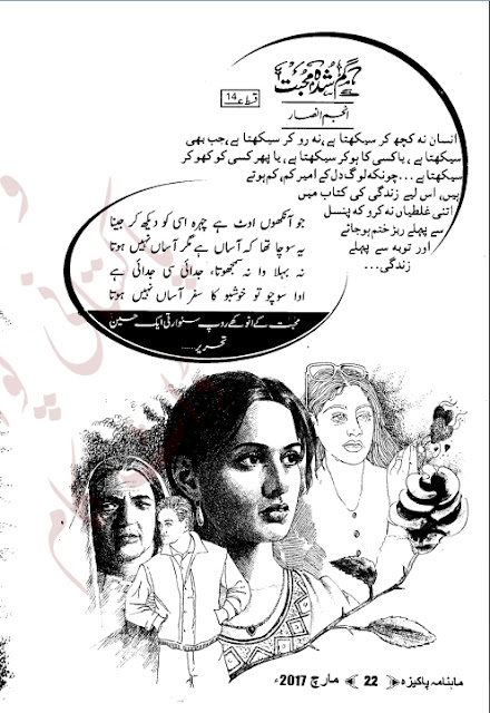 Free download Gumshuda Mohabbat Episode 14 by Anjum Ansar pdf