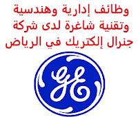 وظائف إدارية وهندسية وتقنية شاغرة لدى شركة جنرال إلكتريك في الرياض تعلن شركة جنرال إلكتريك, عن بدء التسجيل لشغل العديد من الوظائف الإدارية والهندسية والتقنية, من خلال برنامج التدريب على رأس العمل تمهير وذلك للتخصصات التالية: 1- إدارة الأعمال 2- الاتصال 3- الاقتصاد 4- التسويق 5- تقنية المعلومات 6- الشؤون القانونية 7- علوم الحاسوب 8- المالية 9- الهندسة الميكانيكية 10- الهندسة الكهربائية 11- هندسة الحاسب الآلي ويشترط في المتقدمين للوظائف ما يلي: المؤهل العلمي: بكالوريوس في أي من التخصصات الموضحة أعلاه, أو ما يعادله الخبرة: غير مشترطة أن يجيد اللغة الإنجليزية كتابة ومحادثة أن يجيد مهارات الحاسب الآلي والأوفيس أن يكون المتقدم للوظيفة سعودي الجنسية أن لا يكون المتقدم للوظيفة موظفاً, أو قد سبق توظيفه خلال الشهور  الستة الماضية أن لا يكون المتقدم للوظيفة قد سبق له المشاركة في برنامج تمهير أن يمتلك مهارات في التواصل والتعامل مع الآخرين للـتـسـجـيـل اضـغـط عـلـى الـرابـط هنـا       اشترك الآن في قناتنا على تليجرام        شاهد أيضاً: وظائف شاغرة للعمل عن بعد في السعودية     أنشئ سيرتك الذاتية     شاهد أيضاً وظائف الرياض   وظائف جدة    وظائف الدمام      وظائف شركات    وظائف إدارية                           لمشاهدة المزيد من الوظائف قم بالعودة إلى الصفحة الرئيسية قم أيضاً بالاطّلاع على المزيد من الوظائف مهندسين وتقنيين   محاسبة وإدارة أعمال وتسويق   التعليم والبرامج التعليمية   كافة التخصصات الطبية   محامون وقضاة ومستشارون قانونيون   مبرمجو كمبيوتر وجرافيك ورسامون   موظفين وإداريين   فنيي حرف وعمال     شاهد يومياً عبر موقعنا صندوق الاستثمارات العامة توظيف مطلوب مستشار قانوني شركة روان للحفر وظائف صندوق الاستثمارات العامة مطلوب مترجم صندوق الاستثمارات العامة وظائف البنك السعودي للاستثمار توظيف مطلوب حارس امن وظائف رياض اطفال مطلوب محامي وظائف حراس أمن بدون تأمينات الراتب 3600 ريال بنك الانماء توظيف وظائف حراس امن بدون تأمينات الراتب 3600 ريال وظائف مترجمين وظائف طب اسنان وظائف بنك سامبا شركة زهران للصيانة والتشغيل بنك ساب توظيف بنك سامبا توظيف وظائف بنك ساب