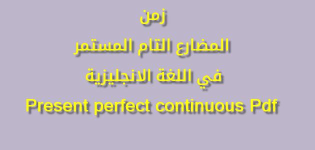 زمن المضارع التام المستمر في اللغة الانجليزية pdf - Present perfect continuous