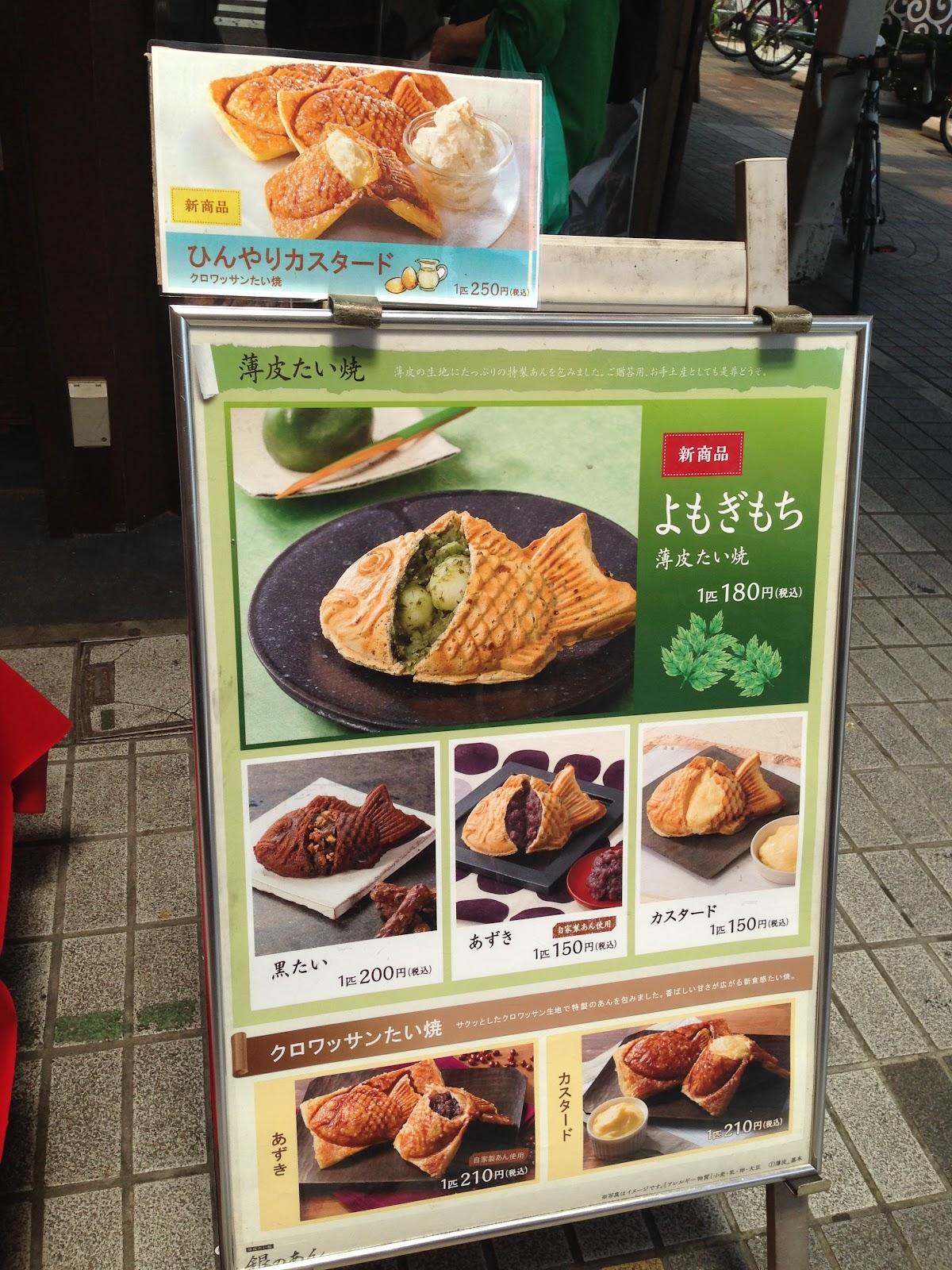 japanische bruste pudding